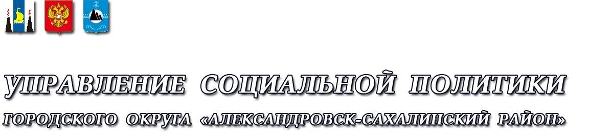 УСП ГО «Александровск-Сахалинский район
