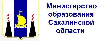 Мин-во образования Сах. области